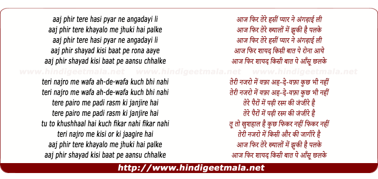 lyrics of song Aj Phir Tere Hasi Pyar Ne Angadayi Li