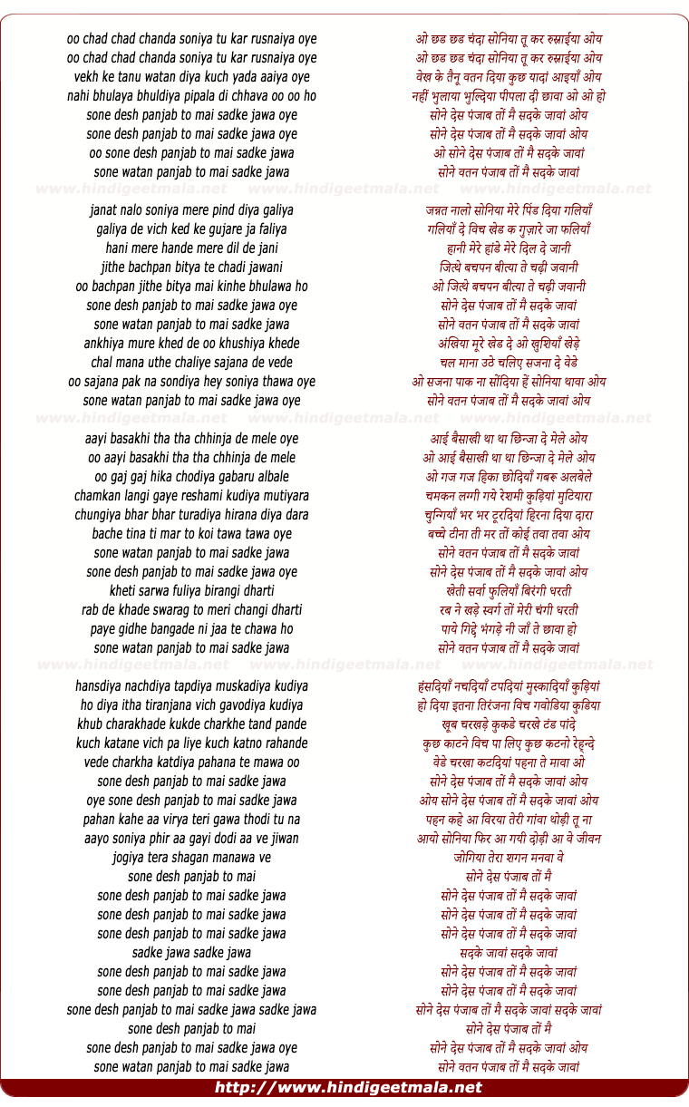 lyrics of song Sohne Des Punjab To Mai Sadke Jawa