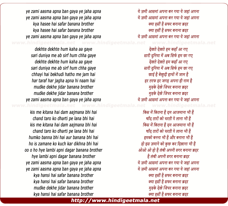 lyrics of song Yeh Zameen Aasmaan Apna Ban Gaya Ye Jahan Apna