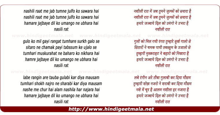 lyrics of song Nashili Rat Me Jab Tumne Julfo Ko Sawara Hai