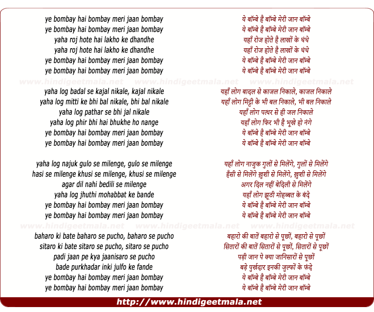lyrics of song Ye Bombay Hai Bombay Meri Jan