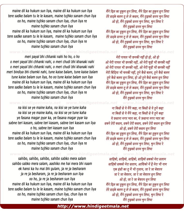 lyrics of song Maine Dil Ka Hukum Sun Liya, Tere Sadke Balam Tu Le Le Kasam