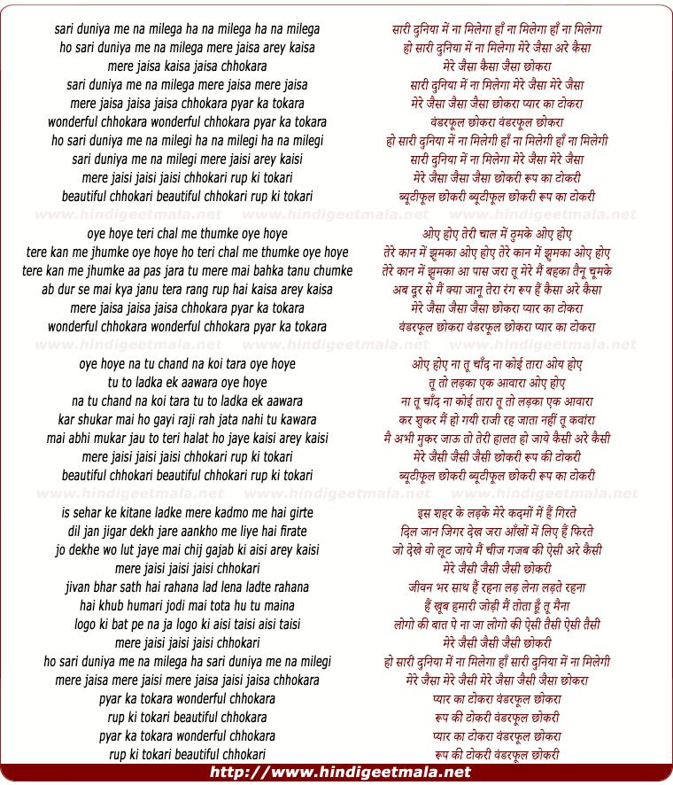 Saari Duniya Me Na Milega Mere Jaisa Chhokra - सारी दुनिया