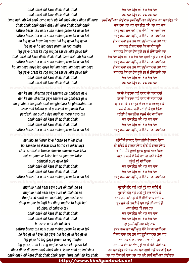 lyrics of song Dhak Dhak Dil Kare, Satrah Baras Tak Nahi Suna