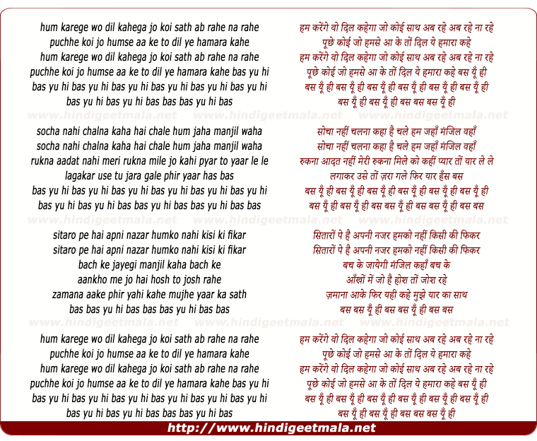 lyrics of song Hum Karenge Wo Dil Kahega Jo, Bas Yun Hi