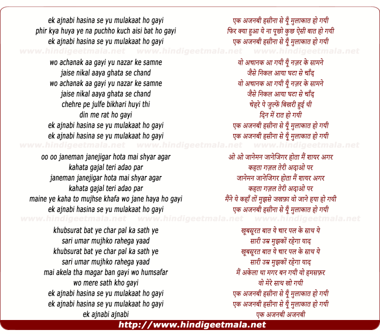 lyrics of song Ek Ajnabi Haseena Se Yu Mulakaat Ho Gayi