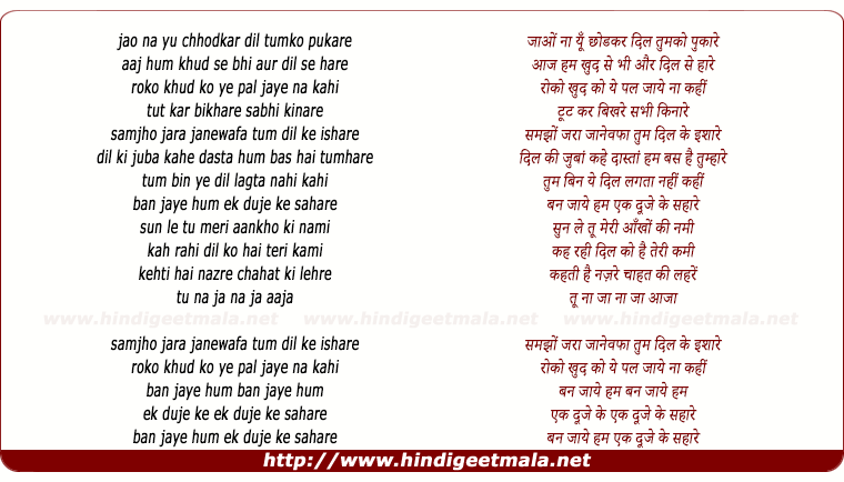 lyrics of song Jao Na Yun Chodkar Dil Tumko Pukaare
