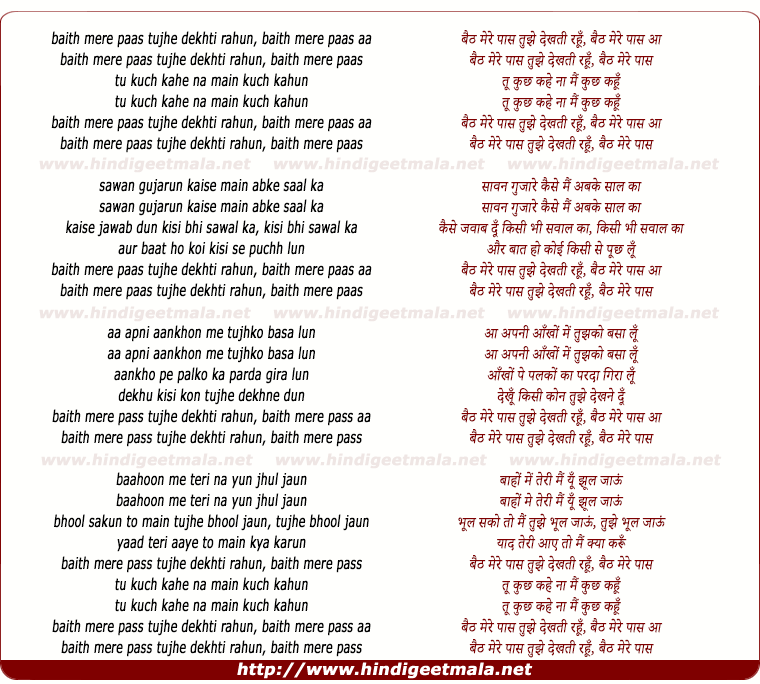 lyrics of song Baith Mere Pas Tujhe Dekhti Rahu (Female)