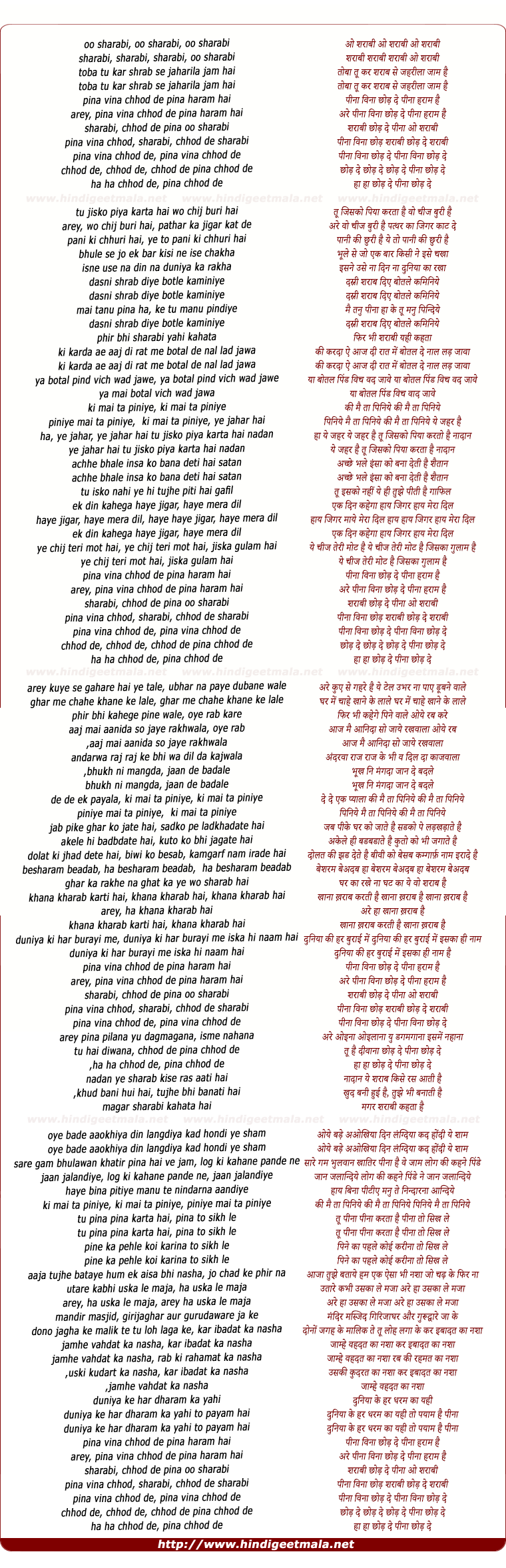 lyrics of song O Sharabi, Peena Veena Chhod De Peena Haram Hai
