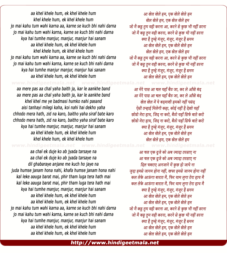 lyrics of song Aa Khel Khele Hum, Jo Mai Kahu Tum Wahi Karna