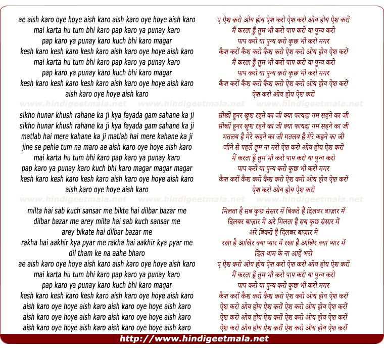 lyrics of song Ae Aish Karo, Mai Karta Hu Tum Bhi Karo