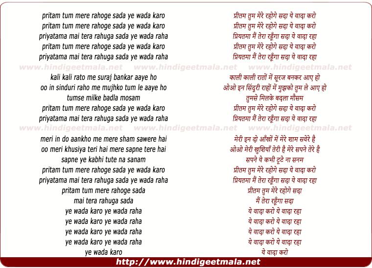 Tum Mera Hai Sanam Tum Mera Humdam Hindi Song: प्रीतम तुम मेरे