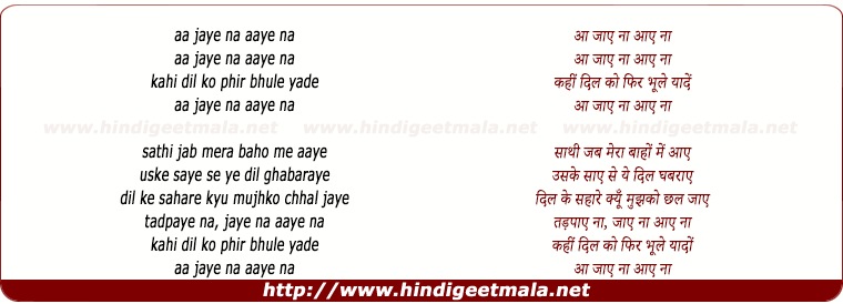 lyrics of song Aa Jaaye Na Aaye Kahi Dil Ko