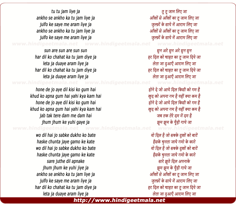 lyrics of song Ankhon Se Ankho Ka Jaam Liye Jaa