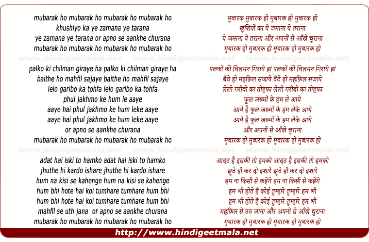 lyrics of song Mubarak Ho Khushiyo Ka Ye Zamana Ye Tarana
