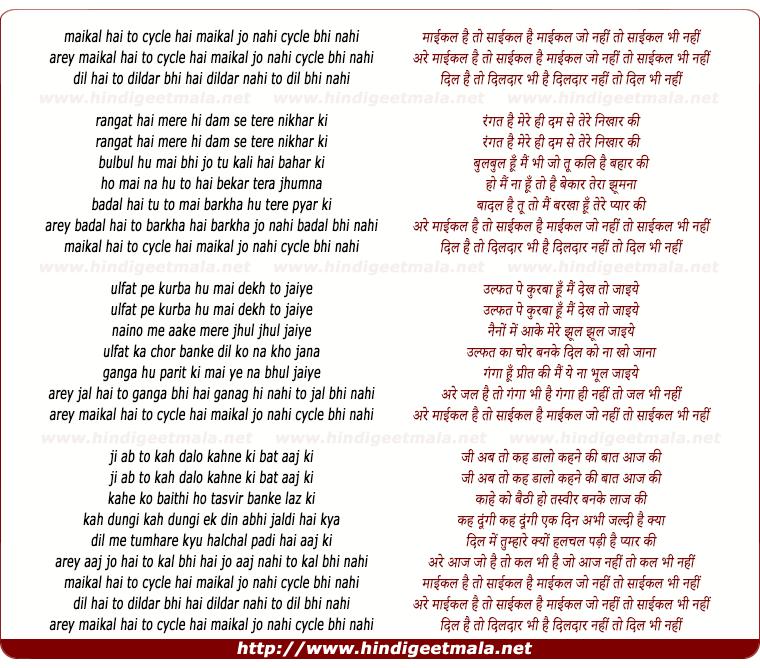 lyrics of song Michael Hai To Cycle Hai