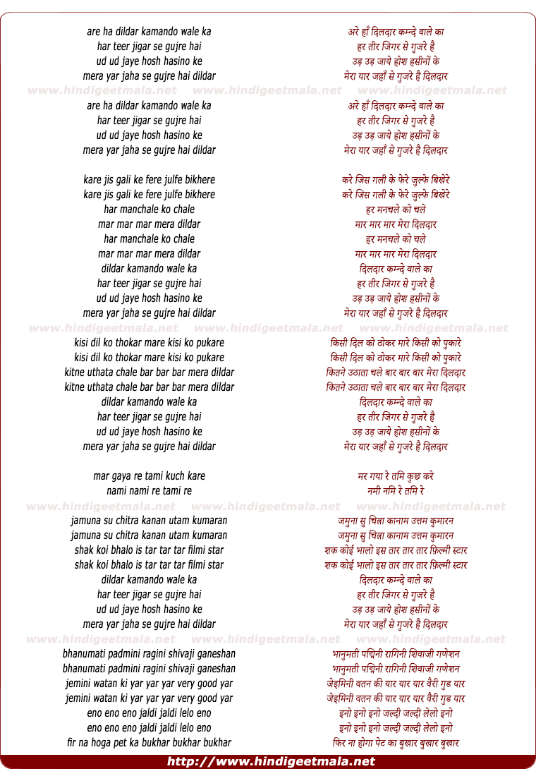 lyrics of song Arre Haan Dildar Kamndo Wale Ka