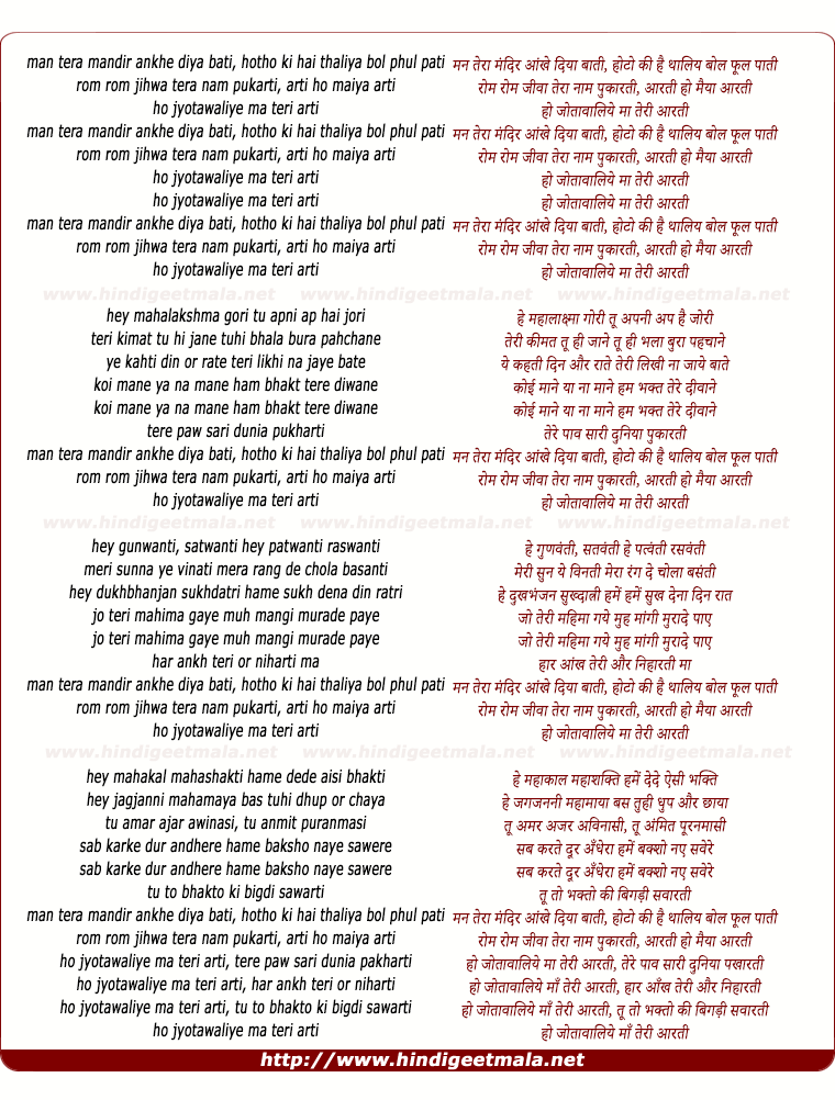lyrics of song Man Tera Mandir Aankhe Diya Baati