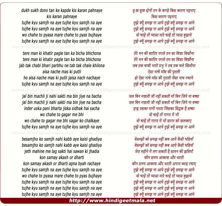 lyrics of song Dukh Sukh Dono Tan Ke Kapde Kis Karan Pehnaye