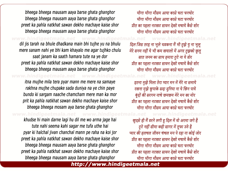 lyrics of song Bheega Bheega Mausam Aaya Barse Ghata Ghanghor