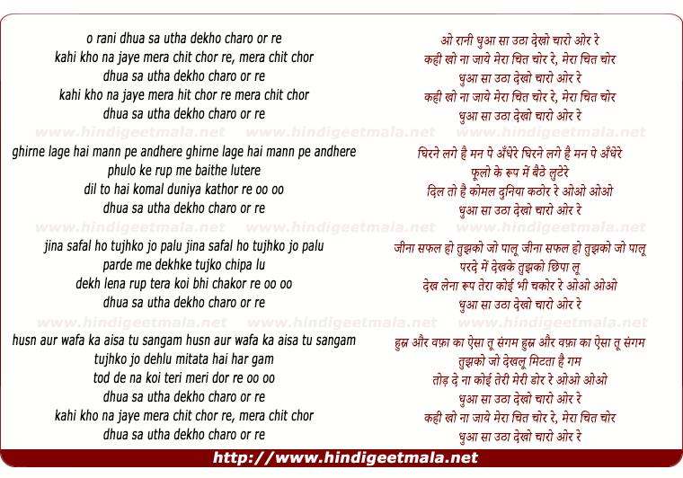 lyrics of song Dhuan Sa Utha Dekho Chaaro Or Re