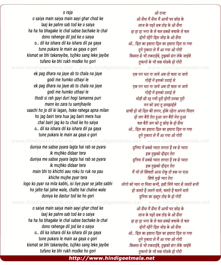 lyrics of song O Saiya Main Saiya Main Aayi Ghar Chhod Ke