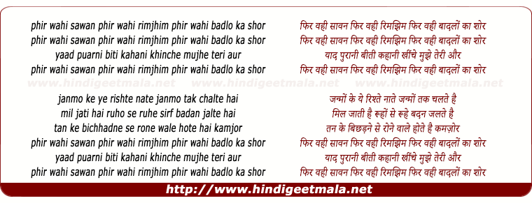 lyrics of song Phir Wahi Sawan Phir Wahi Rimjhim