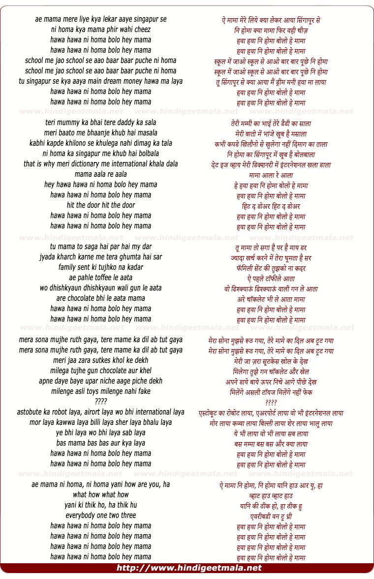 lyrics of song Hawa Hawa Nee Ho Maa, Bolo He Mama