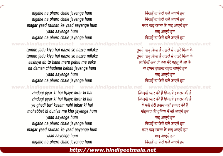 lyrics of song Nigahen Na Phero Chale Jayenge Hum (Female)