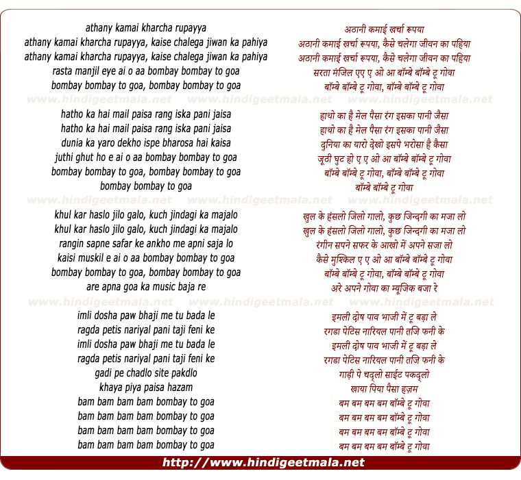 lyrics of song Athani Kamai Kharcha Rupyya, Bombay Bombay To Goa