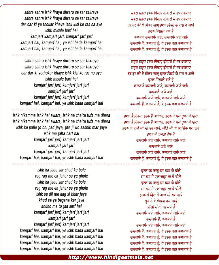 lyrics of song Ishq Misaale Barf Hai, Kamjarf Jarf Jarf