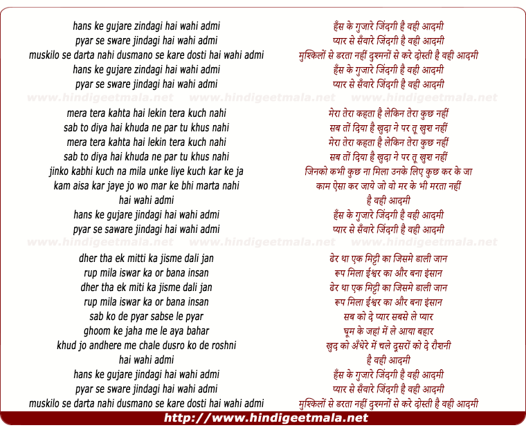 lyrics of song Hans Ke Guzari Zindagi Hai Wahi Aadmi