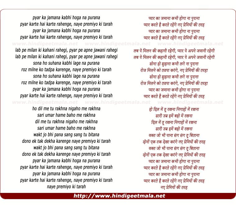 lyrics of song Pyar Ka Zamana Kabhi Hoga Na Purana