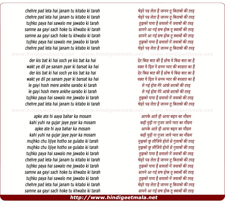 lyrics of song Chehre Padh Leta Hai Jaanam Tu Kitaabo Ki Tarah