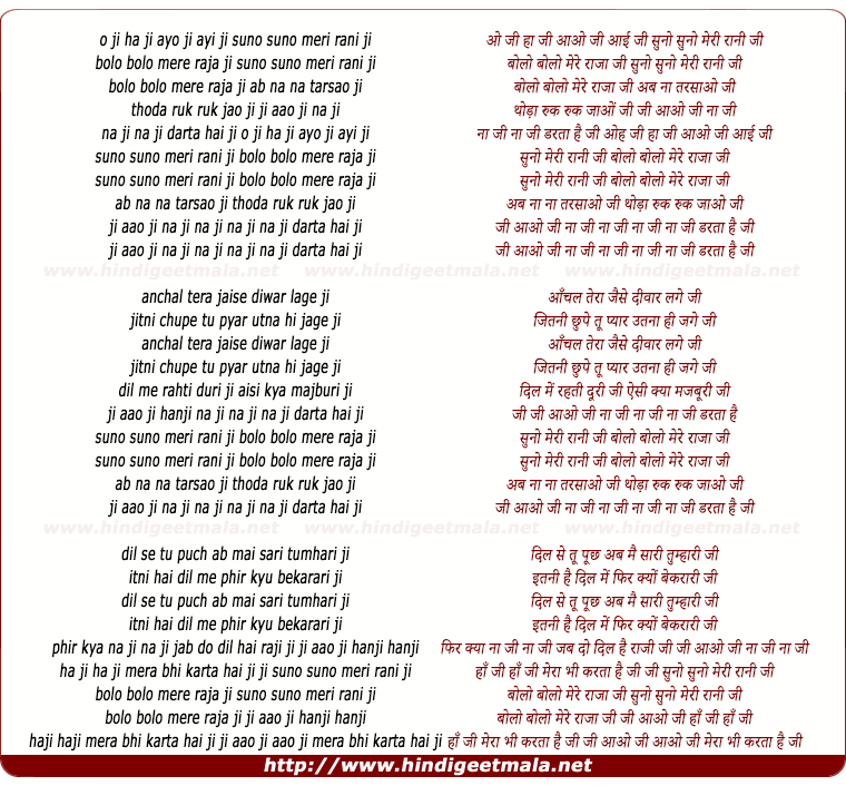 lyrics of song Suno Suno Meri Rani Ji, Bolo Bolo Mere Raaja Ji