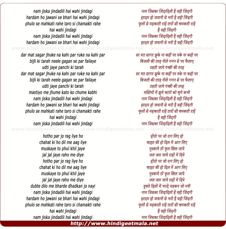 lyrics of song Naam Jiska Zinda Dili Hai Wahi Zindagi