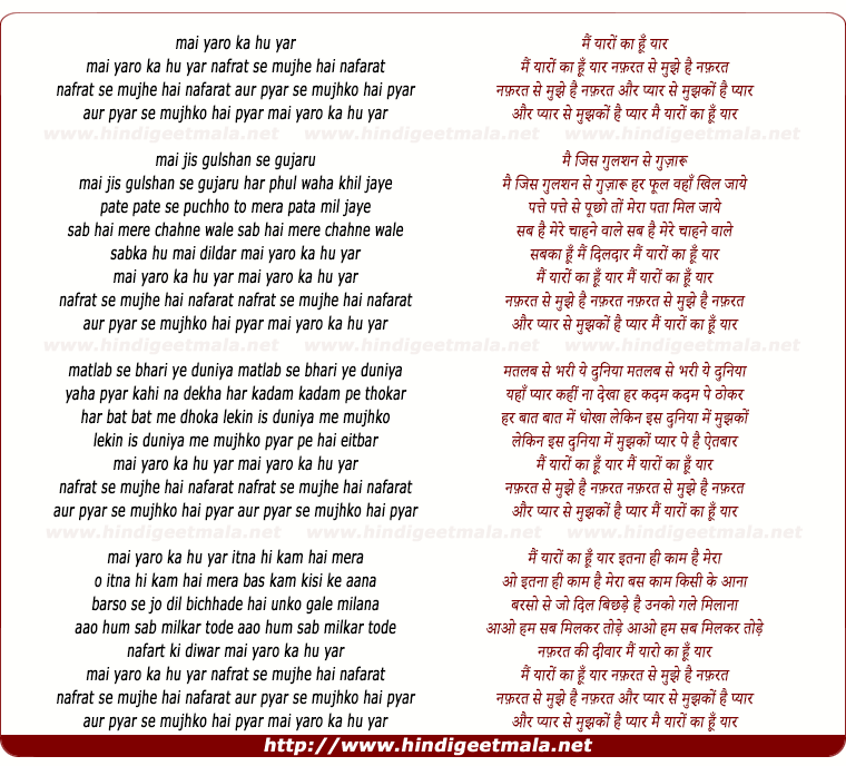 lyrics of song Mai Yaro Ka Hu Yar