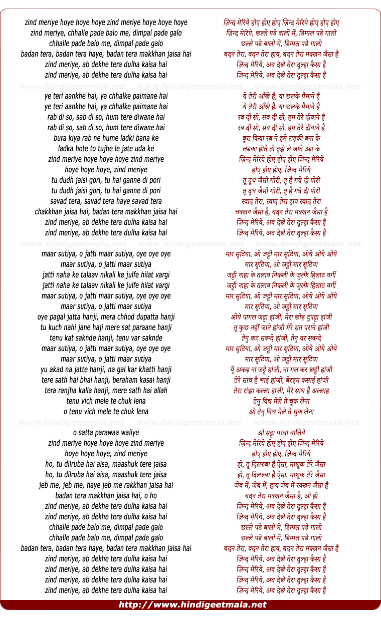 lyrics of song Chhale Pade Balo Me, Dimpal Pade Galo