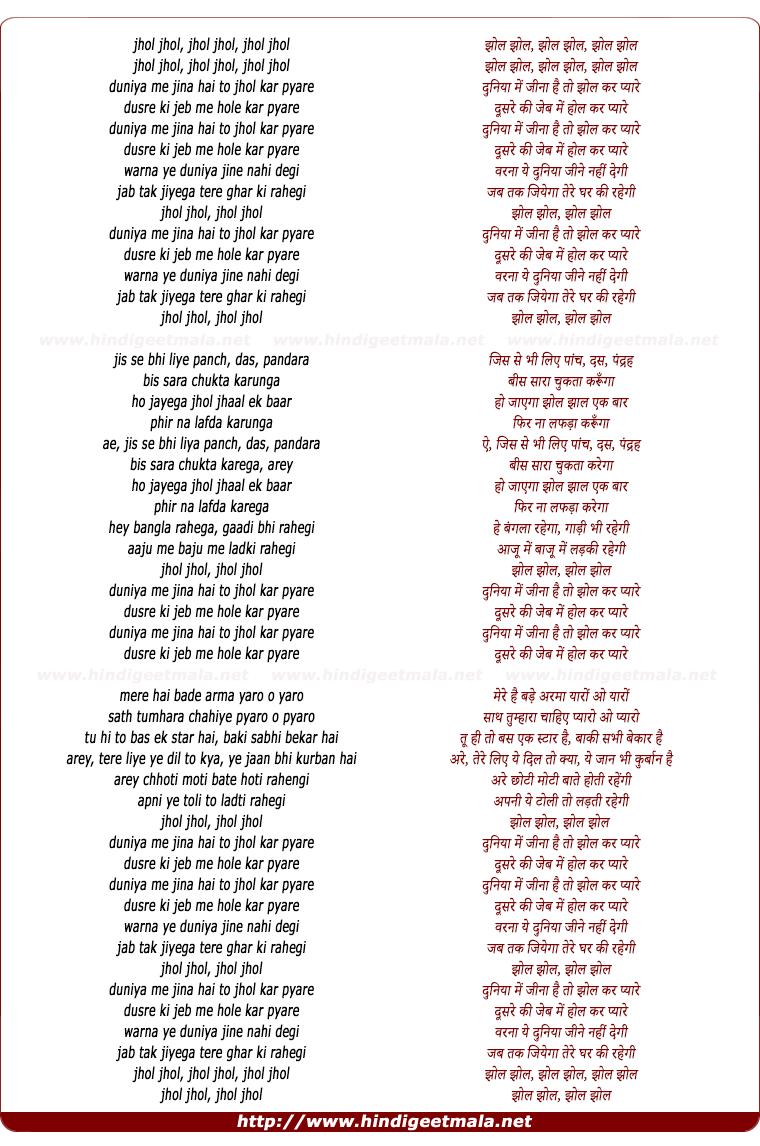 lyrics of song Duniya Me Jina Hai To Jhol Kar Pyare