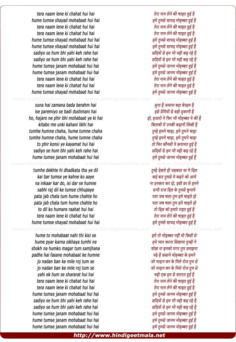 lyrics of song Tera Naam Lene Ki Chahat Hui Hai