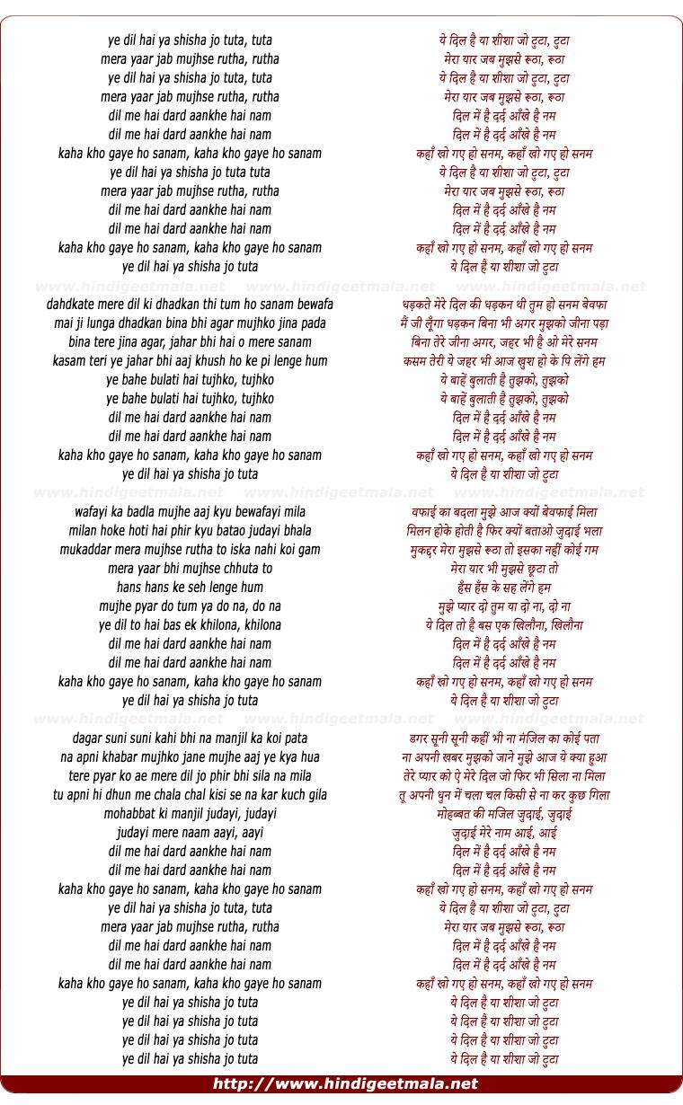 lyrics of song Ye Dil Hai Ya Shisa Jo Tuta