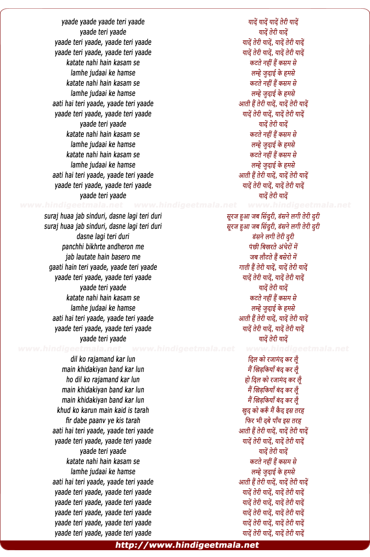 lyrics of song Teri Yade