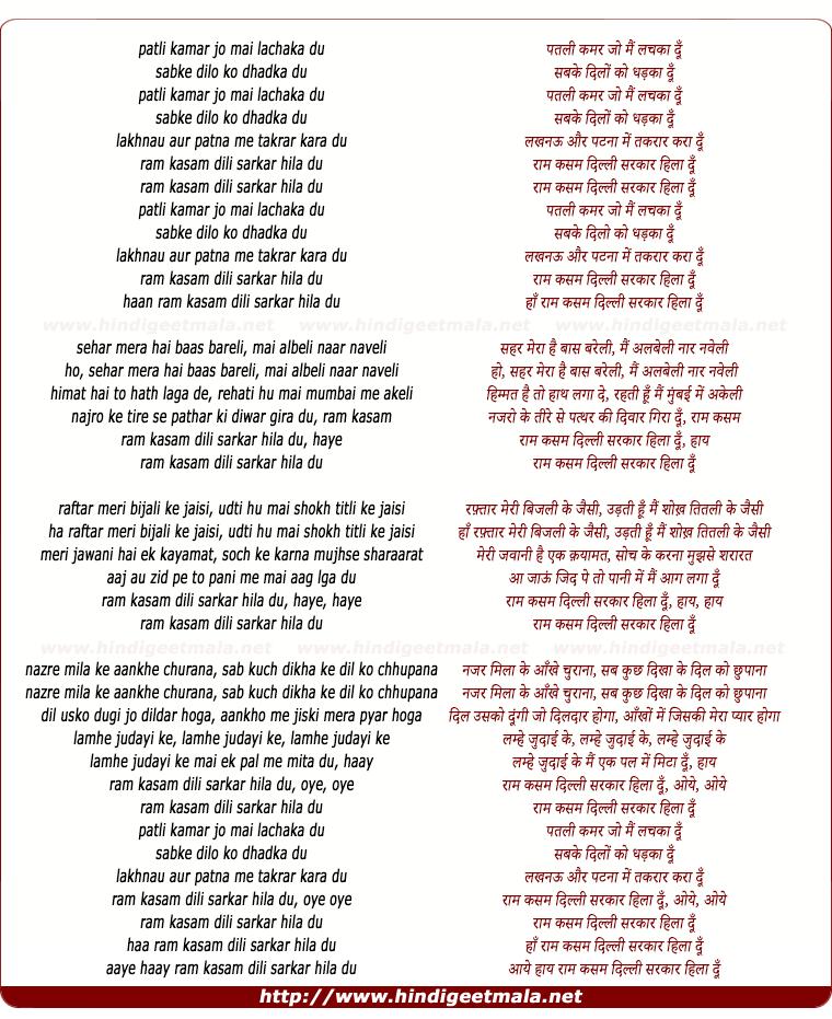 lyrics of song Ram Kasam Dilli Sarkar Hila Du
