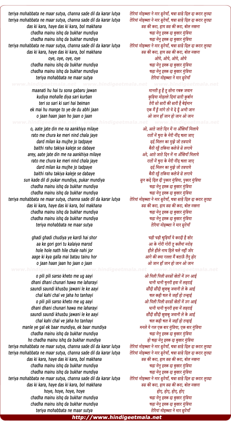 lyrics of song Teriya Mahobata Ne Mar Sutya