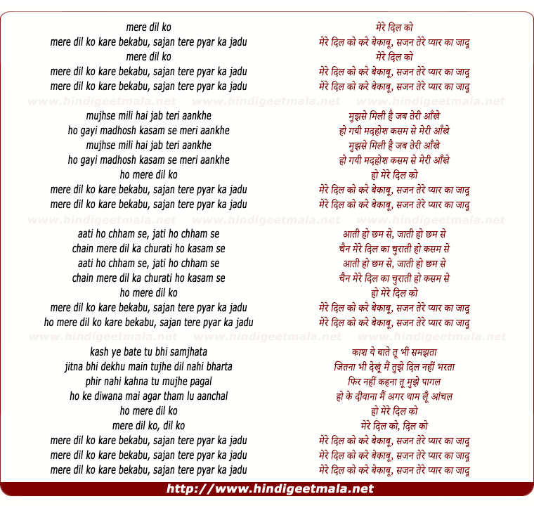 lyrics of song Mere Dil Ko Kare Bekabu