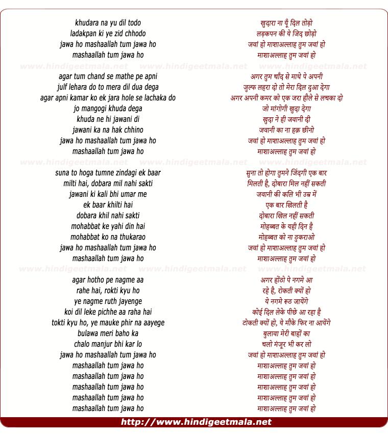 lyrics of song Mashalla Tum