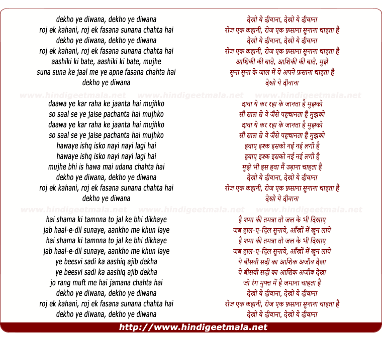 lyrics of song Dekho Ye Diwana