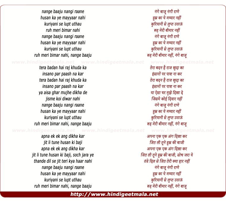 lyrics of song Nange Baju Nangi Rane