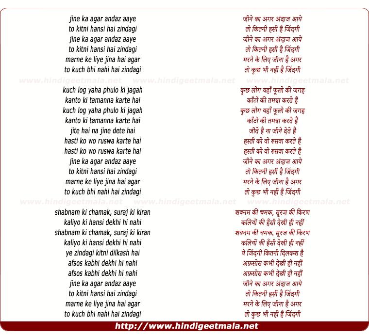 lyrics of song Jine Ka Agar Andaz Aaye
