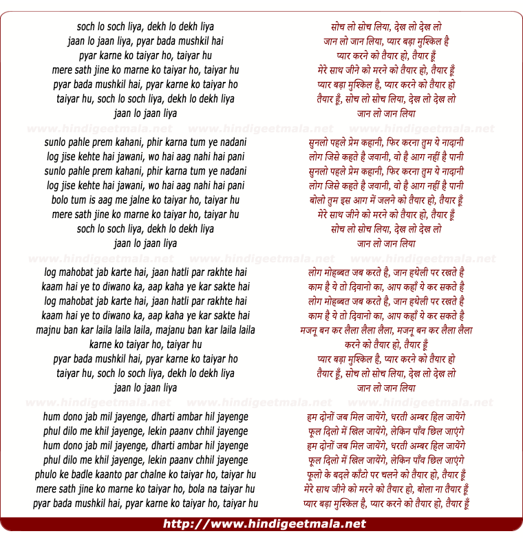 lyrics of song Pyar Bada Mushkil Hai